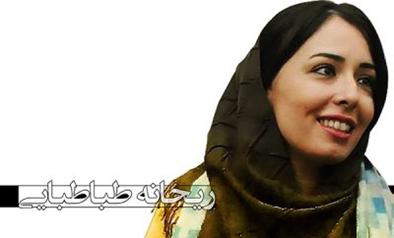 Image result for نامه ریحانه طباطبایی